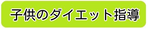 岡山/倉敷・子供小児の肥満ダイエット支援