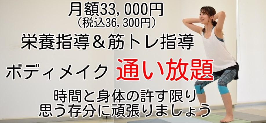 岡山倉敷パーソナルトレーニング
