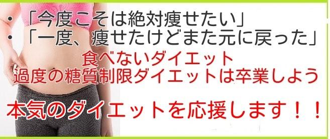 岡山 ダイエット