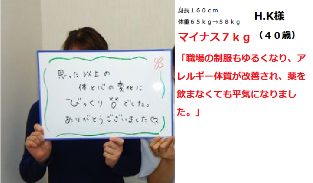 H.K様 マイナス7kg