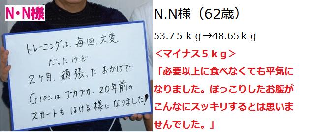N.N様 マイナス5kg