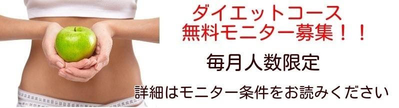 岡山倉敷ダイエットモニター