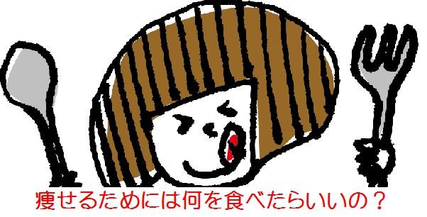岡山ダイエット