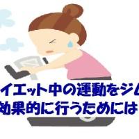 岡山ダイエットジム