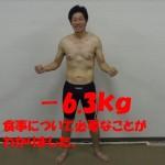 岡山ダイエット男性